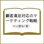 顧客満足対応のマーケティング戦略/片山富弘