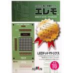 Yahoo!BOOKFANプレミアム出力ボード LEDドットマトリクス