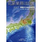 気象業務はいま 2007/気象庁