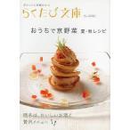 おうちで京野菜 夏・秋レシピ