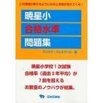 Yahoo!BOOKFANプレミアム暁星小合格水準問題集/アンテナ・プレスクール