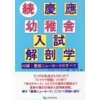 Yahoo!BOOKFANプレミアム慶応幼稚舎入試解剖学 続/アンテナ・プレスクール/石井至