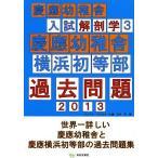 慶應幼稚舎入試解剖学 3/アンテナ・プレスクール/石井至