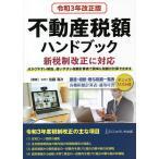 不動産税額ハンドブック 令和3年改正版 / 佐藤清次
