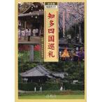 知多四国巡礼 決定版 地図ガイド/知多四国霊場会