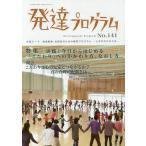 発達プログラム No.141 / コロロ発達療育センター