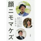 顔ニモマケズ どんな「見た目」でも幸せになれることを証明した9人の物語/水野敬也
