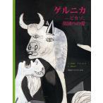 Yahoo!bookfanプレミアムゲルニカ ピカソ、故国への愛/アラン・セール/・図版構成松島京子