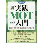 Yahoo!bookfanプレミアム図解実践MOT入門 技術を新規事業・新商品につなげる方法 / 出川通