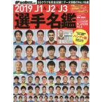 J1 J2 J3選手名鑑ハンディ版 2019  NSK MOOK