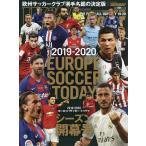 ヨーロッパサッカー・トゥデイ 2019-2020シーズン開幕号 / ワールドサッカーダイジェスト