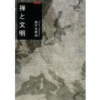 禅と文明/弟子丸泰仙