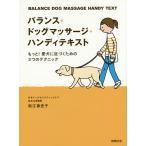 バランス・ドッグマッサージ・ハンディテキスト もっと!愛犬に近づくための3つのテクニック/松江香史子
