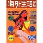 ショッピング海外 海外生活体験 Vol.13/エイエヌテクニカルセンターブランカ編集室/旅行