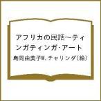 アフリカの民話〜ティンガティンガ・アート/島岡由美子M.チャリンダ