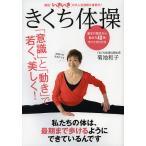 きくち体操 「意識」と「動き」で若く、美しく! 決定版/菊池和子