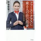 ファーストクラスに乗る人の自己投資 このままでは終わらせない63の具体例/中谷彰宏