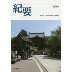 紀要 第5号 / 和歌山人権研究所