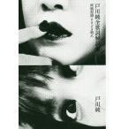 戸川純全歌詞解説集 疾風怒濤ときどき晴れ/戸川純