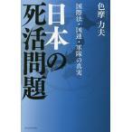 日本の死活問題 国際法・国連・軍隊の真実 / 色摩力夫