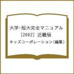 ショッピング大 大学・短大完全マニュアル 〔2002〕近畿版/キッズコーポレーション