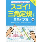 スゴイ  三角定規つき 三角パズル   手を動かして伸ばす算数脳 図形センス編
