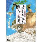 日本人が知るべき東アジアの地政学  2025年 韓国はなくなっている