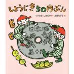 しょうじき50円ぶん / くすのきしげのり / 長野ヒデ子