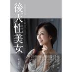 Yahoo!BOOKFANプレミアム後天性美女 人生を自由にデザインするためのスタイルブック/永松麗子