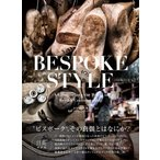 BESPOKE STYLE A Glimpse into the World of British Craftsmanship / 長谷川喜美