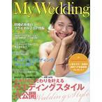 Yahoo!BOOKFANプレミアムMy Wedding 私の結婚式 Vol.5