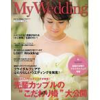 Yahoo!bookfanプレミアムMy Wedding 私の結婚式 Vol.7