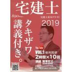 宅建士タキザワ講義。 宅建士基本テキスト vol.1(2019年版) / 瀧澤宏之