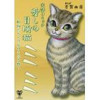 愛しの冒険猫ミミ 動物たちへの心ゆさぶる想い 実話コミック/芳賀由香