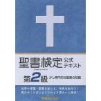 聖書検定公式テキスト第2級 少し専門的な聖書の知識