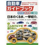 自動車ガイドブック vol.63(2016−2017)