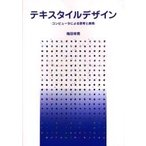 テキスタイルデザイン コンピュータによる思考と表現/梅田幸男