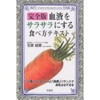Yahoo!BOOKFANプレミアム血液をサラサラにする食べ方テキスト 完全版/石原結實