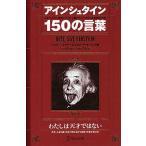 アインシュタイン150の言葉 / ジェリー・メイヤー / ジョンP.ホームズ / ディスカヴァー21編集部
