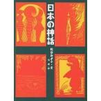日本の神話/松谷みよ子/司修