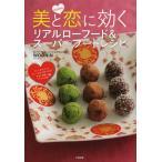 WOONINの美と恋に効くリアルローフード&スーパーフードレシピ/WOONIN/レシピ