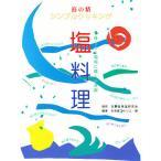 塩料理 海の精シンプルクッキング 体と心と環境に優しい食術 / 未来食アトリエ・風 / レシピ
