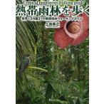 Yahoo!BOOKFANプレミアム熱帯雨林を歩く 世界13カ国31の熱帯雨林ウォーキングガイド/上島善之/旅行