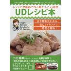 レンジと炊飯器で作る超かんたん料理UDレシピ本/下田昇兵/レシピ
