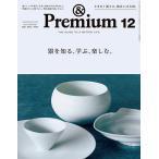 &Premium(アンドプレミアム) 2021年12月号