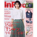 In Red(インレッド) 2019年6月号