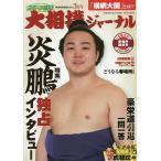 大相撲ジャーナル 2020年3月号