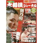 大相撲ジャーナル 2020年4月号