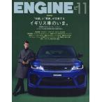 ショッピング09月号 ENGINE 2018年11月号