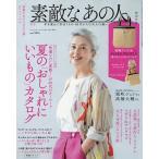 大人のおしゃれ手帖8月号増刊 素敵なあの人夏号